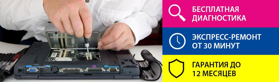 ремонт ноутбука леново киев на борщаговке