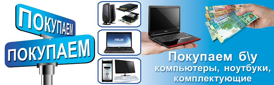 продать ноутбук киев борщаговка