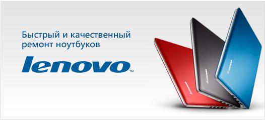 ремонт ноутбуков соломенский район киев леново