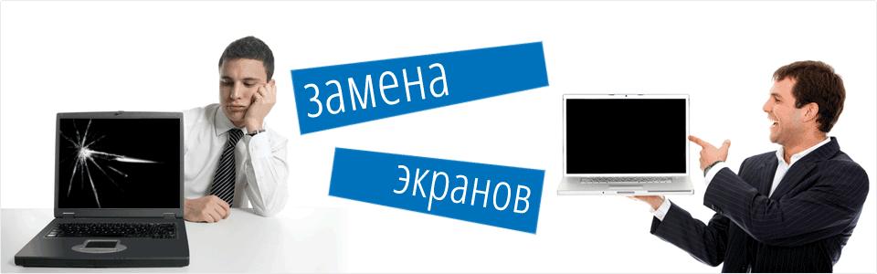 Замена экрана ноутбука шевченский район киев