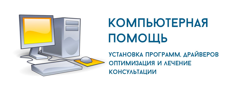 заказать компьютерного мастера на дом дарница киев