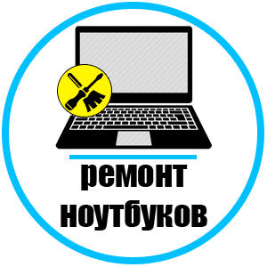 ремонт ноутбука метро левобережная киев