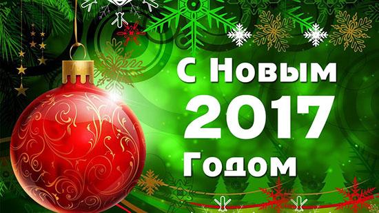 новогодний праздник в Киеве отметить 2017 кафе