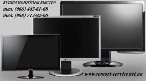 remont monitora levoberezhnaya Киев