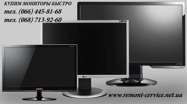 Продать мониторов Киев левый берег